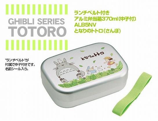 กล่องข้าวอลูมีเนียม My Neighbor Totoro 370ml