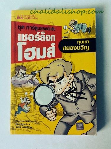 หนังสือมือสอง การ์ตูนยอดนักสืบ เชอร์ล็อกโฮมส์ หุบเขาสยองขวัญ