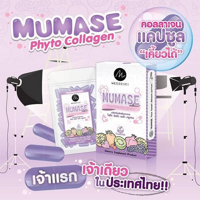 Mumase Phyto Vista Beta Glucan มูเมส คอลลาเจน เคี้ยวได้