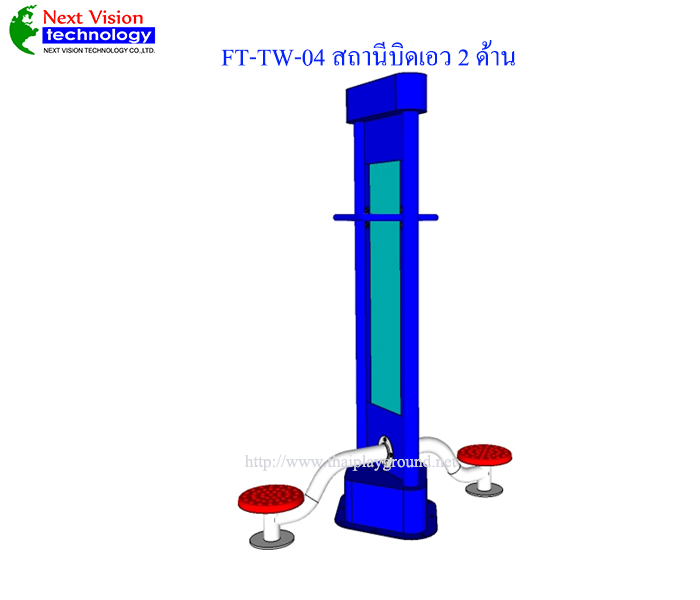 FT-TW-04 สถานีบิดเอว 2 ด้าน