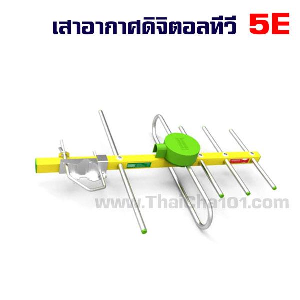 เสาดิจิตอล5E Thaisat DIY