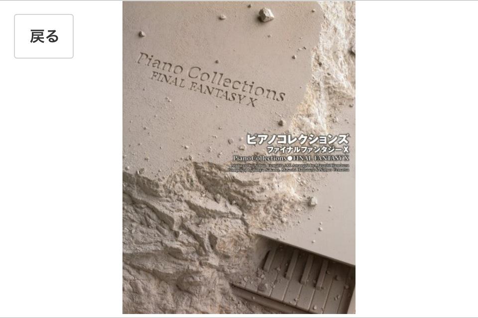 หนังสือโน้ตเปียโน Final Fantasy X : Piano Collections For Experts