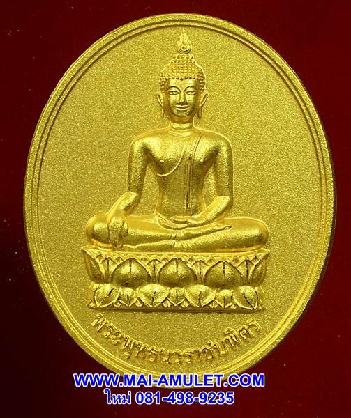 เหรียญพระพุทธนวราชบพิตร หลัง ภปร. วัดตรีทศเทพ โลหะชุบทอง ปี 54 พร้อมตลับเดิมจากวัด(447)