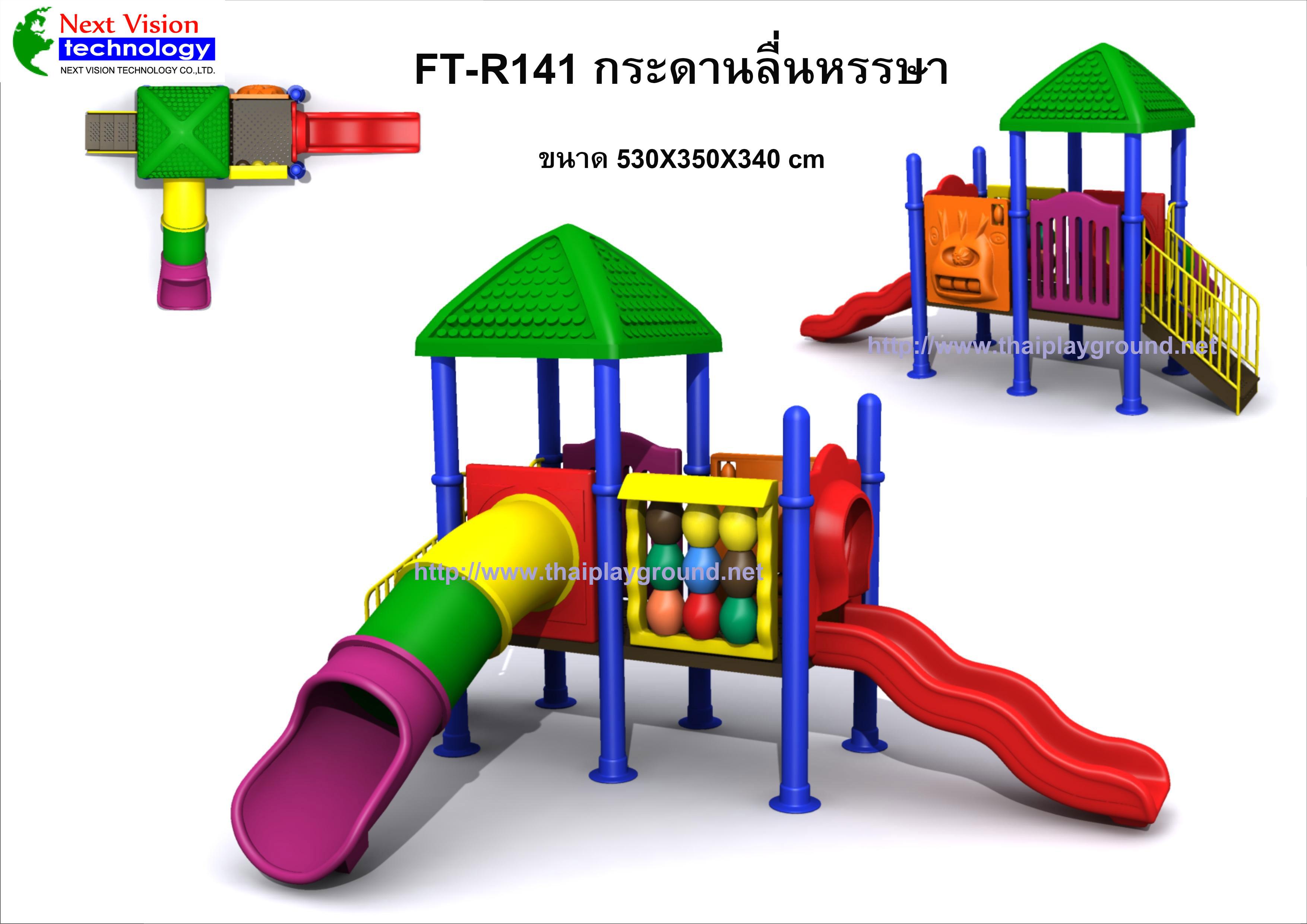 FT-R141 กระดานลื่นหรรษา