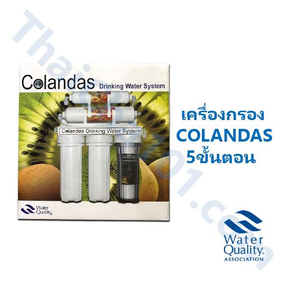 เครื่องกรอง 5 ขั้นตอน ยี่ห้อ COLANDAS