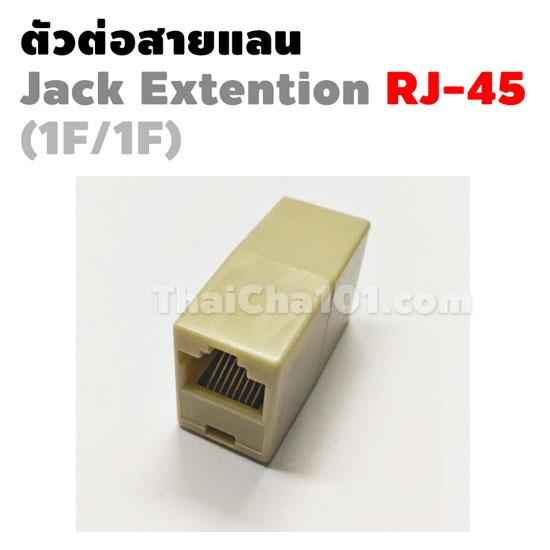 ตัวต่อสายแลน Jack Connector RJ45 (FF)
