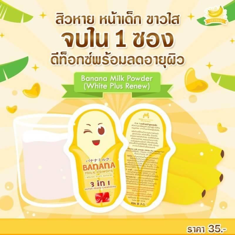 Banana Milk Powder 10 g. ดีท็อกซ์นมกล้วย สิวหาย หน้าใส