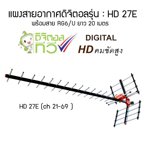 เสาดิจิตอลทีวี27E BETA พร้อมสาย 20 เมตร
