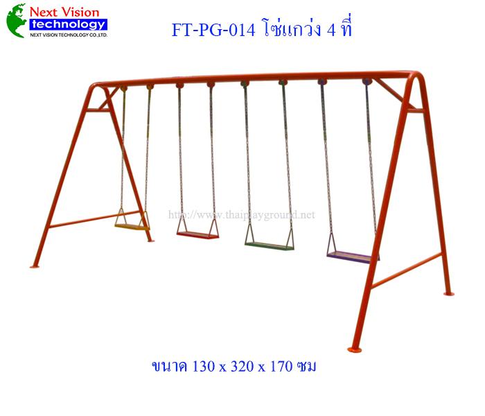 FT-PG-014 โซ่แกว่ง 4 ที่