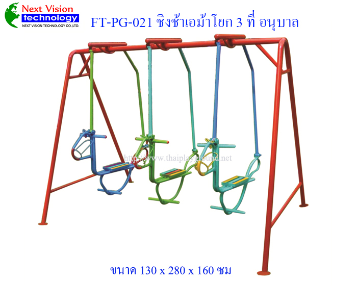 FT-PG-021 ชิงช้าเอม้าโยก 1 ที่