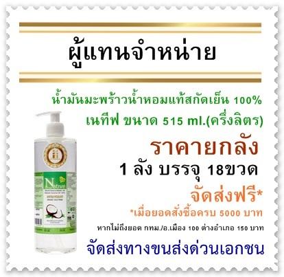 Native น้ำมันมะพร้าวน้ำหอมแท้ สกัดเย็น 100% พรีเมี่ยมเกรด ขนาด 515 มล. ราคาส่ง (ยกลัง)