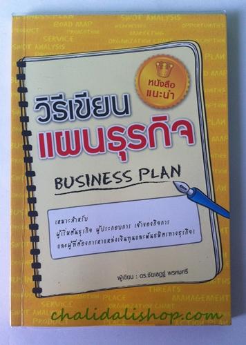 หนังสือมือสอง วิธีเขียนแผนธุรกิจ โดย ดร. ชัยเสฏฐ์ พรหมศรี