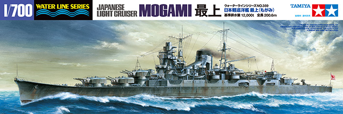 TA31359 Light Cruiser Mogami 1/700