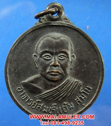เหรียญอาจารย์สมุห์แย้ม สุมโน วัดบ้านแสนสุข อ.นาจะหลวย จ. อุบลราชธานี ปี 2538 (250)