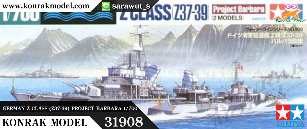TA31908 GERMAN Z CLASS (Z37-39) PROJECT BARBARA 1/700