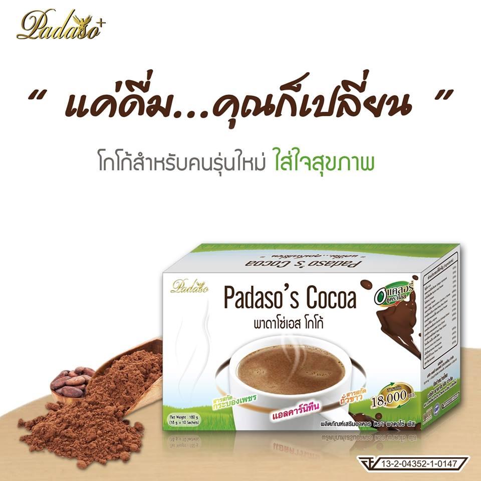 Padaso's Cocoa พาดาโซ่ เอส โกโก้ โกโก้ปรุงสำเร็จรูป ทางเลือกใหม่ของคนอยากหุ่นดี