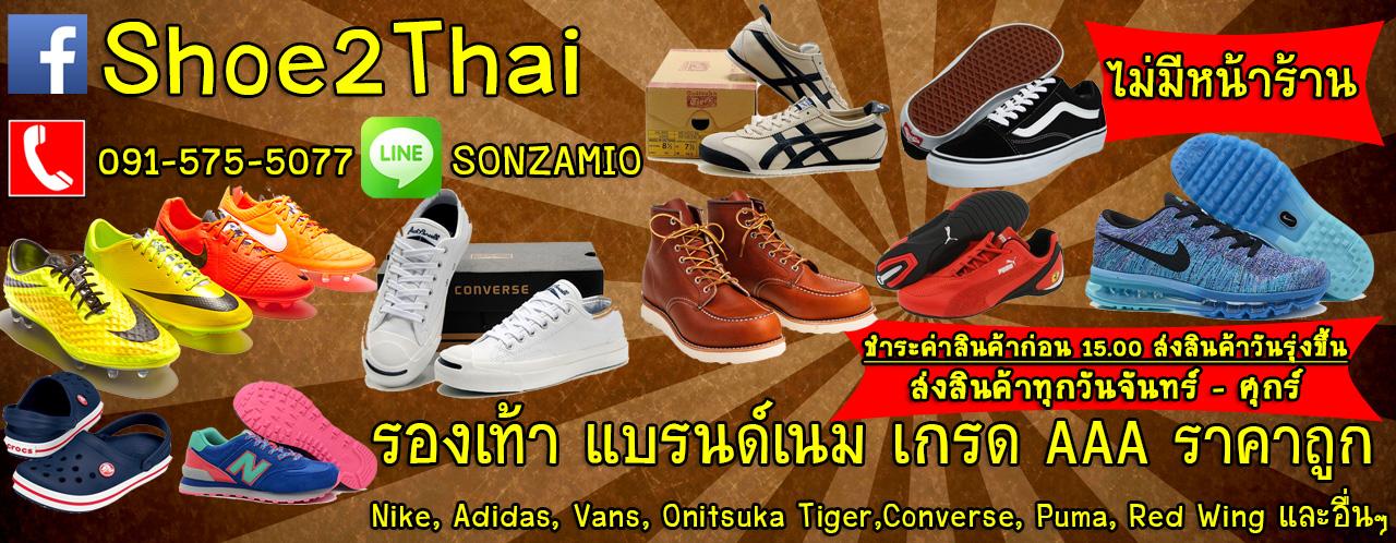 Shoe2Thai