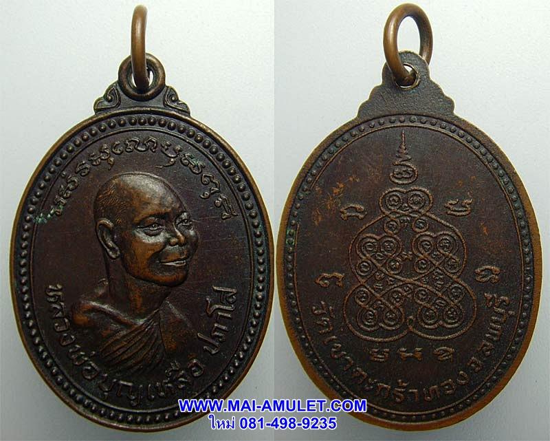 หลวงพ่อบุญเหลือ ปภาโส วัดเขาตะกร้าทอง ลพบุรี (418)