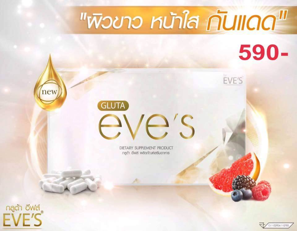 Gluta Eve's กลูต้าอีฟส์ ผลิตภัณฑ์เสริมอาหารเพื่อผิวขาว หน้าใส กล้าท้าแดด