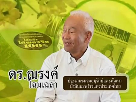 ชมรมอนุรักษ์และพัฒนาน้ำมันมะพร้าวแห่งประเทศไทย