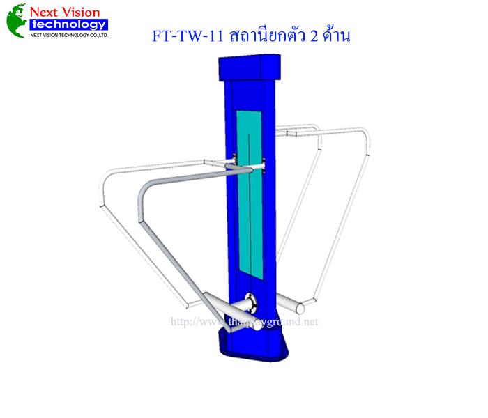 FT-TW-11 สถานียกตัว 2 ด้าน