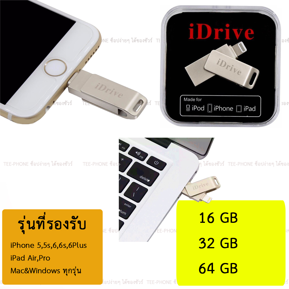 i-Drive 2016 แฟลชไดร์ต่อกับ iPhone,iPad,iPod ใช้ร่วมกับ Windows ใหม่ล่าสุด