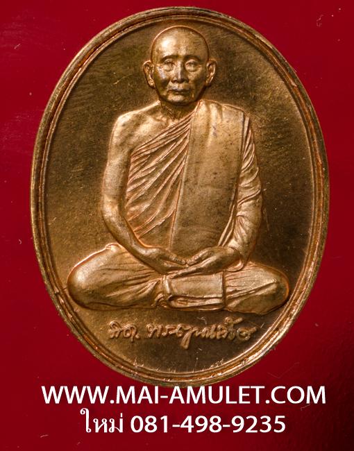 เหรียญ 600 ปี วัดเจดีย์หลวง สมเด็จพระสังฆราชฯ ปี 38 เนื้อทองแดง พร้อมตลับครับ (ถ)
