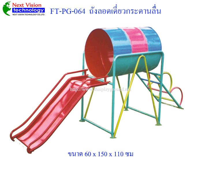 FT-PG-064 ถังลอดเดี่ยวกระดานลื่น