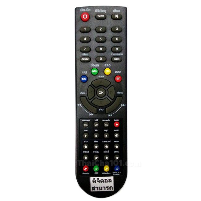 รีโมทกล่องรับดิจิตอลทีวีSAMART