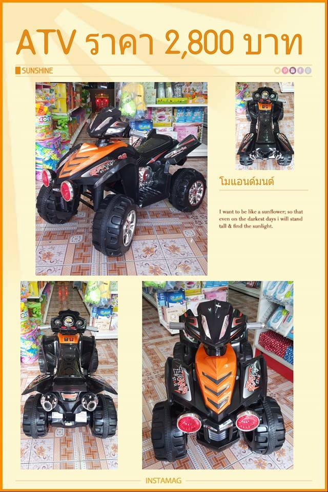 ATV รถแบตเตอรี่เด็ก LN1007 สีดำ-ส้ม