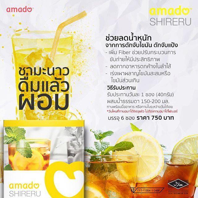 Amado Shireru อมาโด้ชิเรรุ เป็นเครื่องดื่มชนิดชงดื่มรสชามะนาวซูการ์ฟรี ไม่มีแคลลอรี่ ไม่อ้วน ให้ความ สดชื่น รสอร่อย เหมาะกับคนชอบดื่มเครื่องดื่มหวานๆ แต่กลัวอ้วน นอกจากนี้ผลิตภัณฑ์ของเรายังมีส่วนผสมจากส่วนประกอบธรรมชาติถึง 11 ชนิด เป็น Organics 100% ปลอดภัยได้มาตรฐาน อย. และ GMP