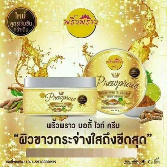 Prewpraw Body White Cream 50 g. พริ้วพราว บอดี้ไวท์ครีม ผิวนุ่มเด้ง สุขภาพดี