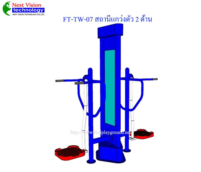 FT-TW-07 สถานีแกว่งตัว 2 ด้าน