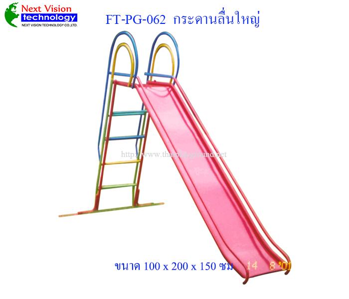 FT-PG-062 กระดานลื่น (ใหญ่)