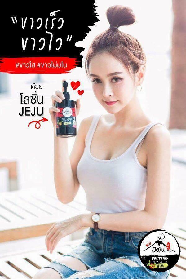 Jeju Whitening Body Lotion 250 ml. โลชั่นเจจู ขาวใส ขาวไม่มโน