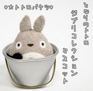 พวงกุญแจ My Neighbor Totoro (โตโตโร่ในถังน้ำ)
