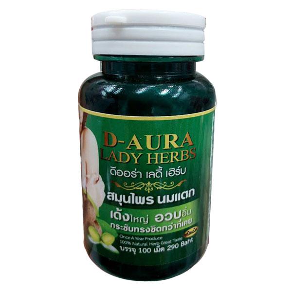 D-aura Lady Herbs ดีออร่า เลดี้เฮิร์บ สมุนไพรนมแตก หน้าอกอึม แบบไม่เจ็บตัว
