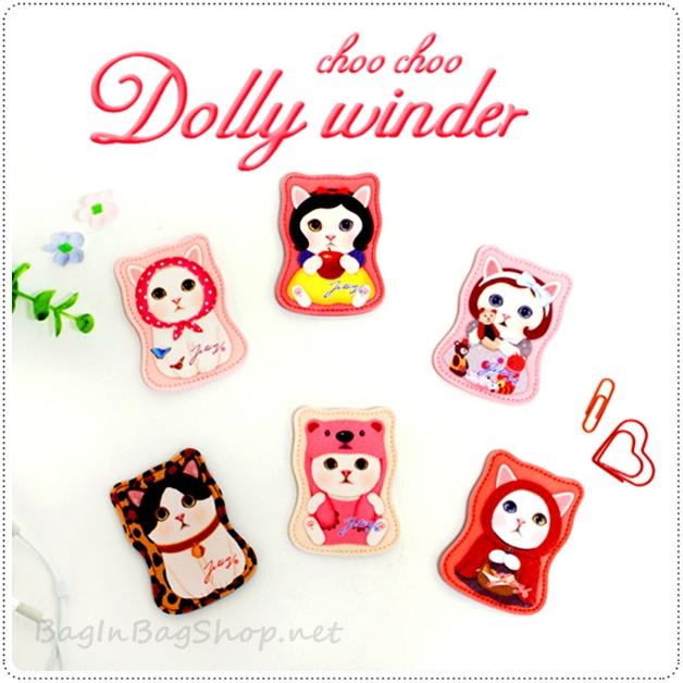 Choo Choo Dolly Winder