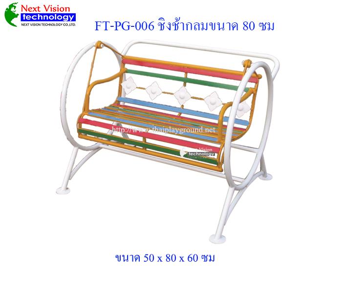 FT-PG-006 ชิงช้ากลม ขนาด 80 ซม.