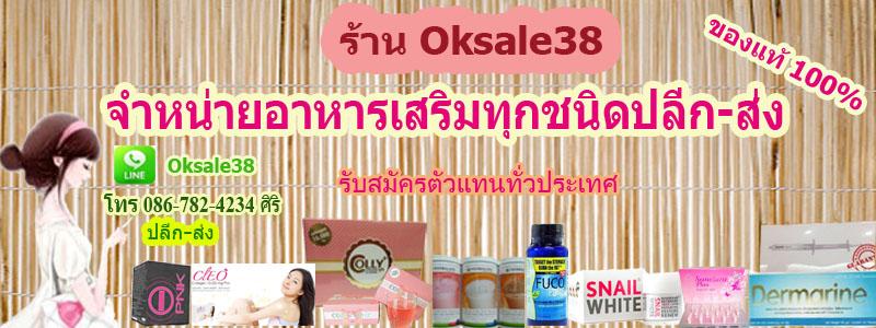 oksale38