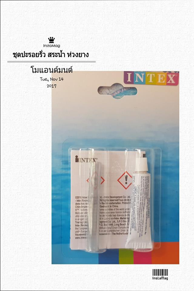 """ชุดกาวซ่อมแซมรอยรั่ว """"Intex Repairing Kit"""""""