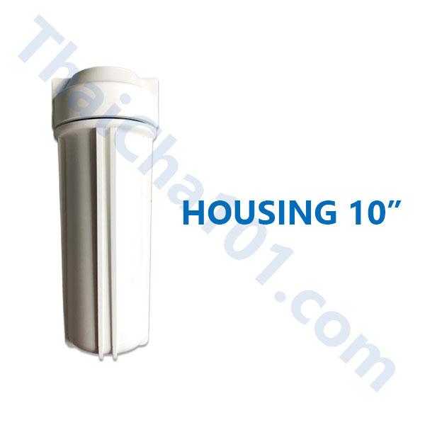 Housing 10นิ้ว สีขาว