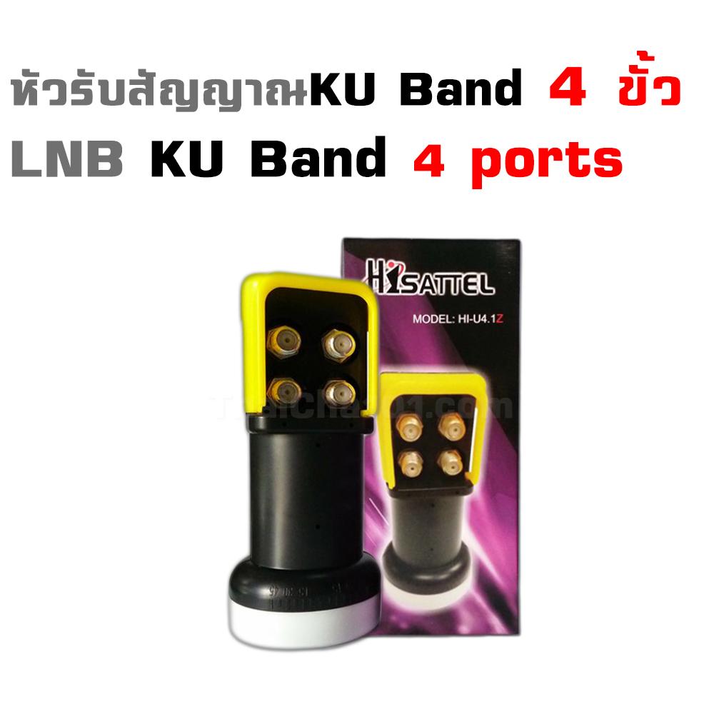 LNB หัวรับสัญญาณ 4 ขั้ว KU Band