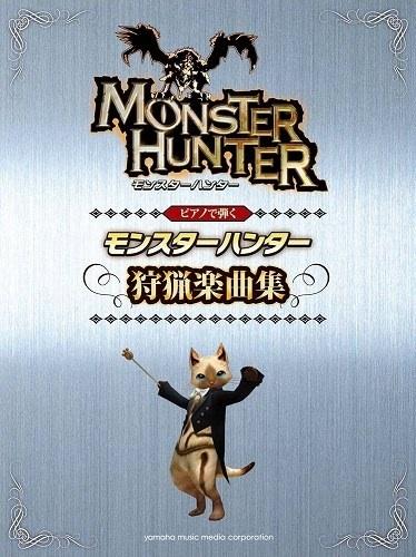 หนังสือโน้ตเปียโน Monster Hunter Intermediate Piano Solo