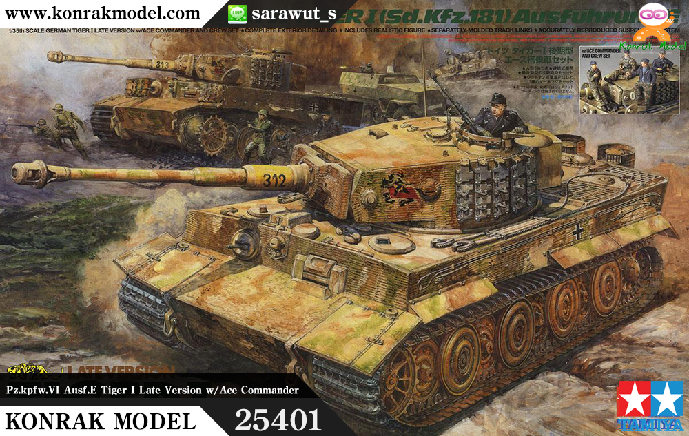TA25401 German Tiger I Late Version - w/Ace Commander & Crew Set 1/35