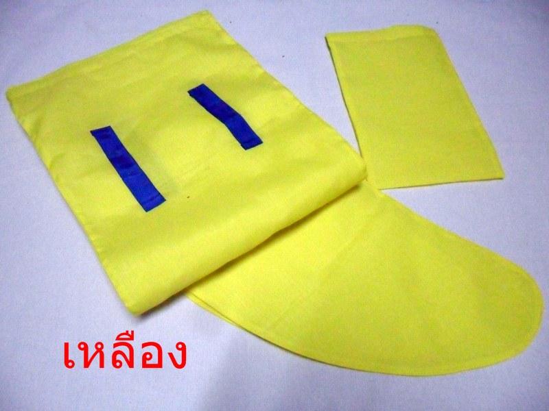 ถุงกันทาก เหลือง