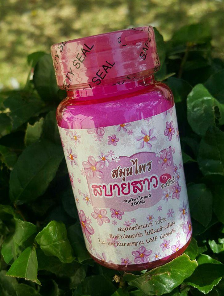 สมุนไพร สบายสาว by อ. เบียร์ สมุนไพรไทยแท้ 100%