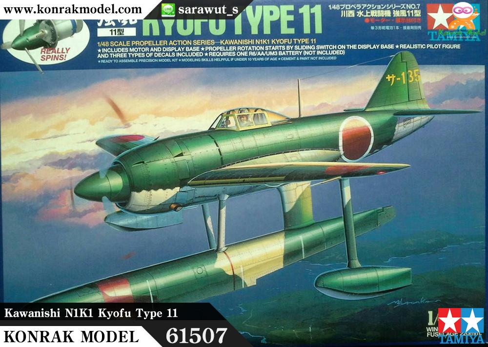 TA61507 Kawanishi N1K1 Kyofu Type 11 1/48