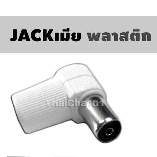 JACK TV ตัวเมีย พลาสติก