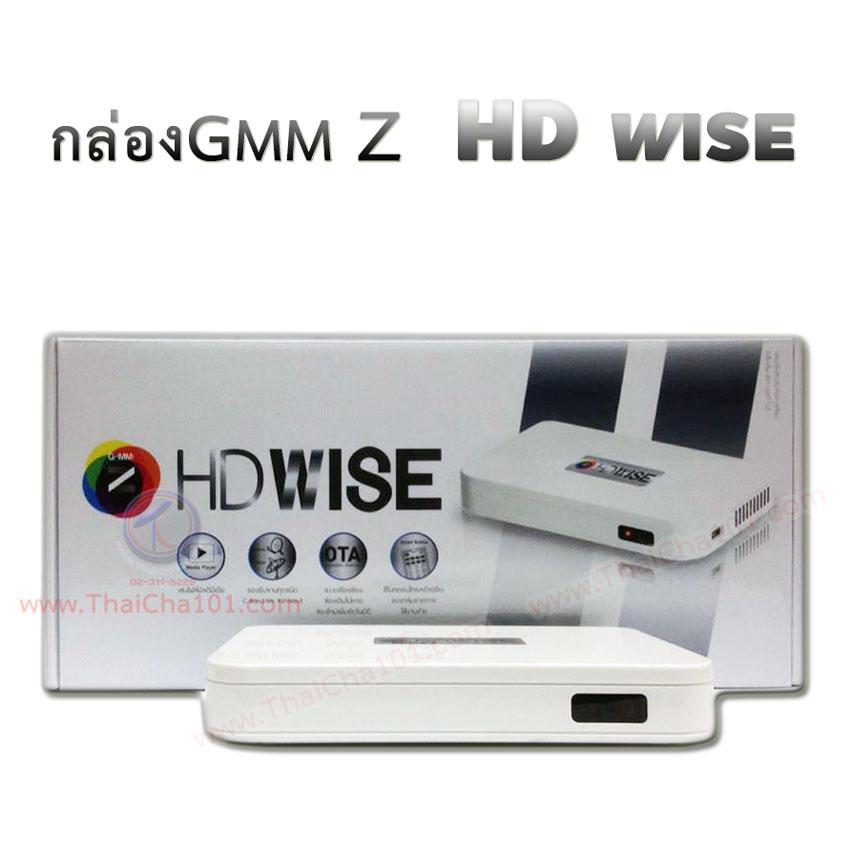 กล่องGMM Z HD WISE